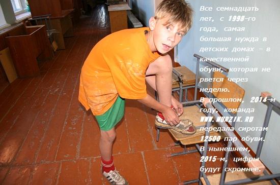 В детских домах, как и семнадцать лет назад, самая большая нужда в обуви