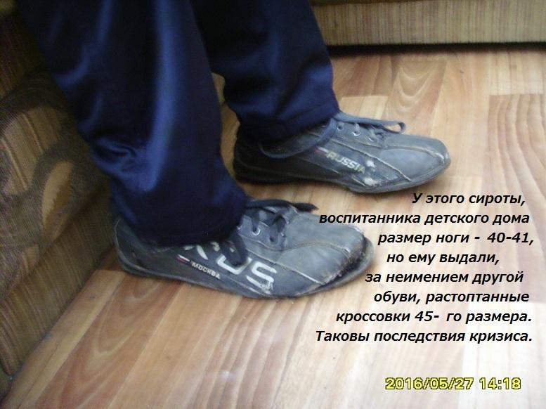 krossovki_na_sirote_2016