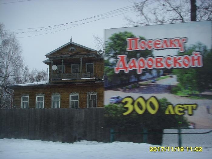 darovskoj3