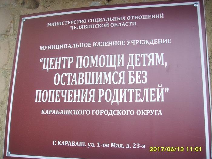 viveska_detdom_Karabash