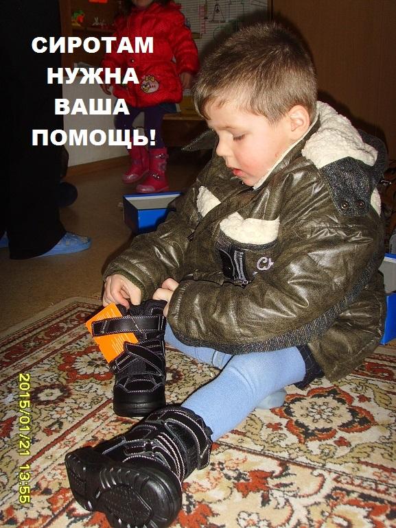 Pomogite_sirotam