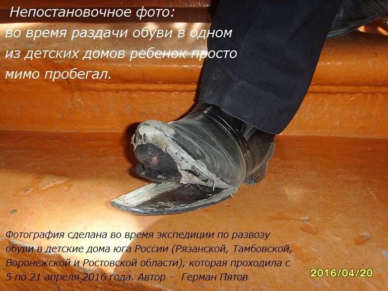 obuv_na_siritah_nepostanovochnoe_foto