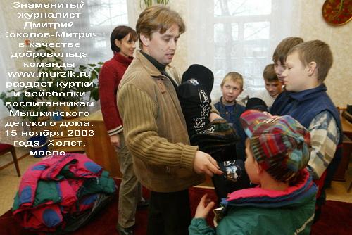 Sokolov_mitrich_2003_11_15
